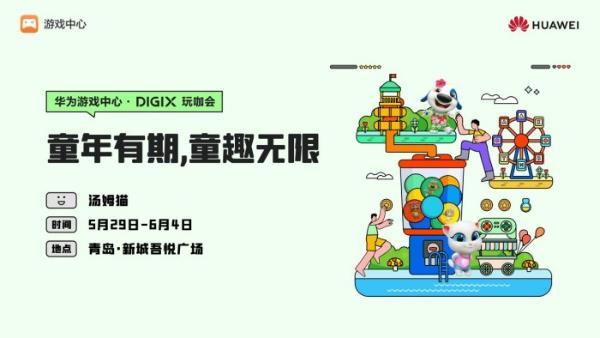 夏日限定小确幸——DIGIX数字生活节正式开始啦!