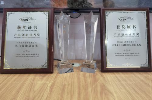 智慧全媒体 5G新视听 ——科大讯飞受邀参加第28届中国国际广播电视信息网络展览会