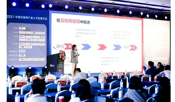 2021中国互联网产业人才发展论坛开幕,环球网校副总裁杜文婷受邀发表演讲