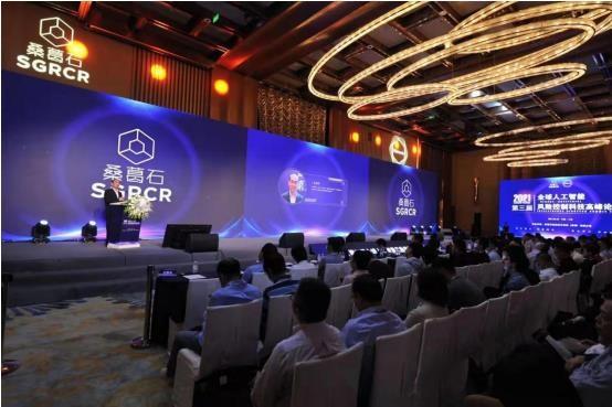 第三届全球人工智能风控科技高峰论坛成功举办 桑葛石发布九章句玄风险因子产品