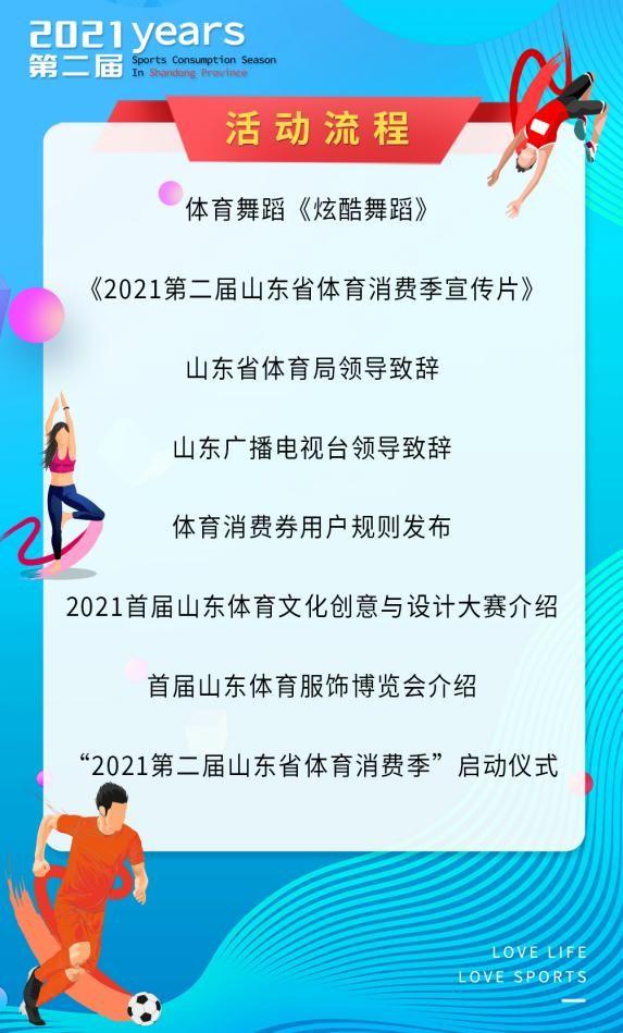 官宣 2021第二届山东省体育消费季30日晚正式启动!