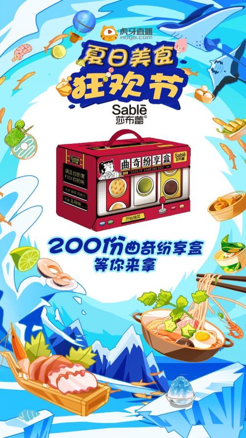 夏日美食狂欢节,3000多份礼品大派送!