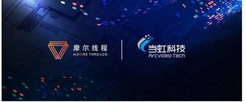 摩尔线程携手当虹科技联合技术创新共迎万亿市场