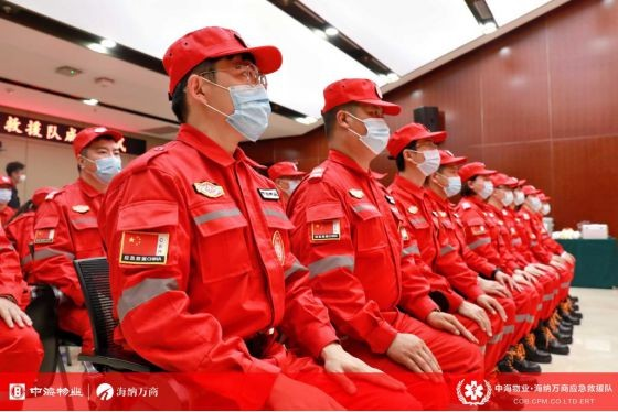 中海物业·海纳万商应急救援队正式成立
