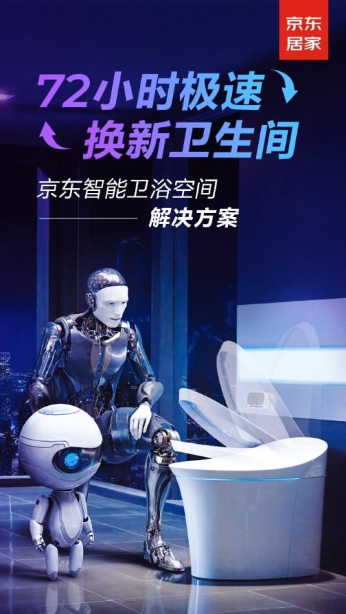 """京东618打响智能卫生间革命 """"72小时极速换新卫生间""""行动覆盖百城"""