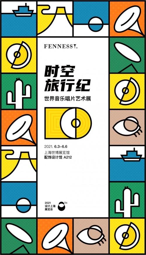 设计上海  时空旅行纪——世界音乐唱片艺术展