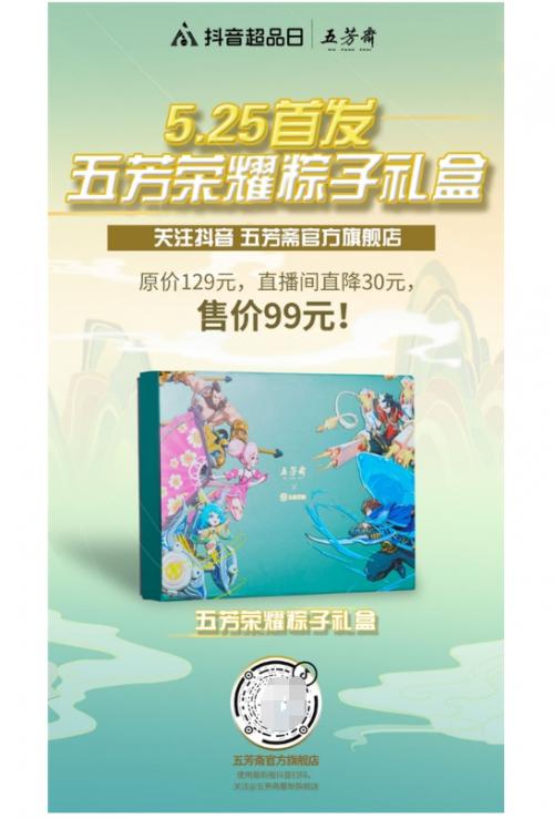 """五芳斋登陆抖音超级品牌日,开启""""直播+带货""""新纪元"""
