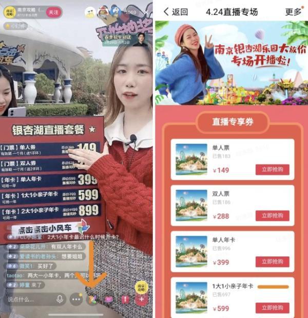 抖音首场直播3小时破180万,文旅景区南京银杏湖乐园是如何做到的?