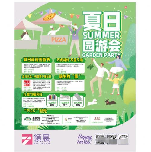 领展购物广场•京通夏日园游会