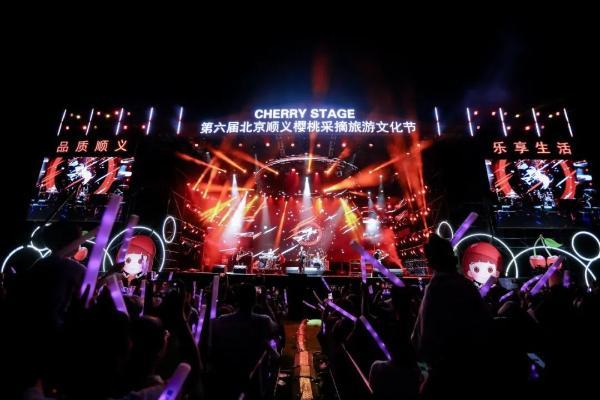 顺义樱桃 初夏食光 第六届北京顺义樱桃采摘旅游文化节盛大开幕