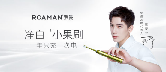 ROAMAN罗曼官宣代言人王安宇,深化高端个人护理品牌战略