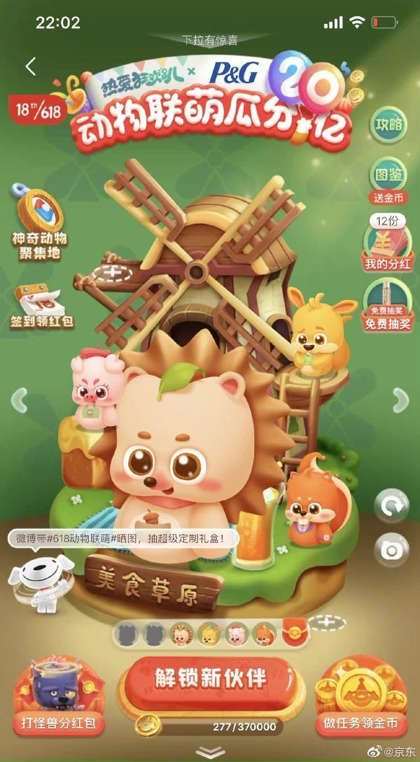 这游戏我能玩一天!来京东618动物联萌游戏收获双倍快乐