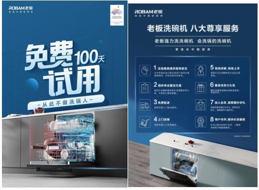 """老板""""中国洗碗机节"""",邀你体验100天免费不洗碗不刷锅的乐趣"""
