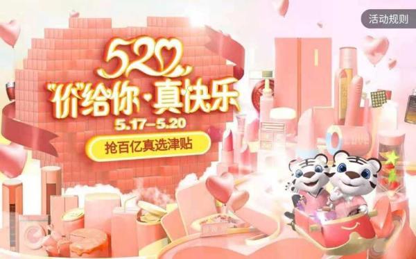 """520为爱放""""价"""" """"真快乐""""APP惊喜连连"""