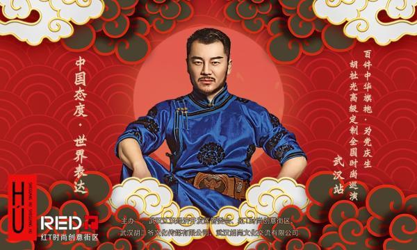 """待胡社光百件定制旗袍""""点亮""""武汉红T"""