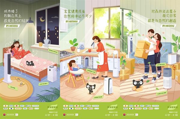 天猫环境健康周,引领自然居家新体验