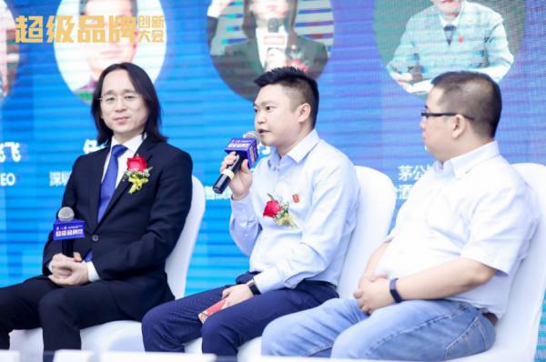 超级品牌创新大会圆满举行!向世界发出中国品牌最强音!