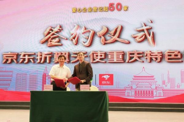 京东企业业务与重庆市残疾人福利基金会战略签约 帮助残障人士足不出户适配辅具