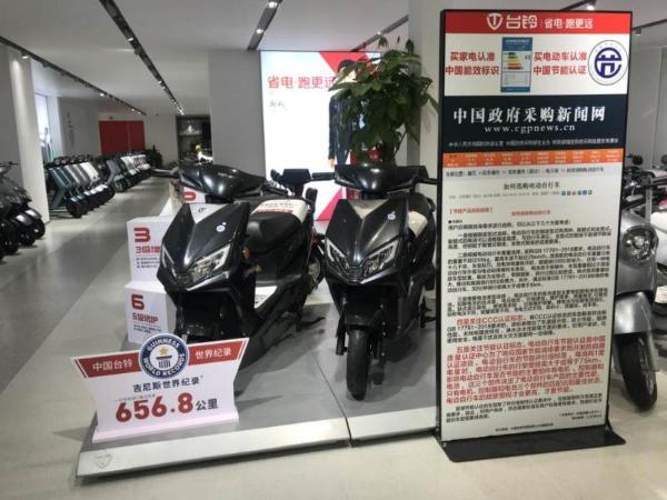 """买电动车哪个牌子好?台铃当选""""消费者喜爱的中国品牌100强"""""""