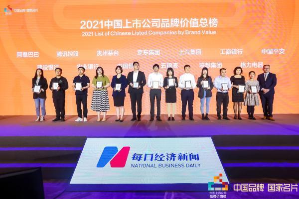 2021中国上市公司品牌价值榜揭晓 五粮液品牌价值2093亿、稳居第一梯队