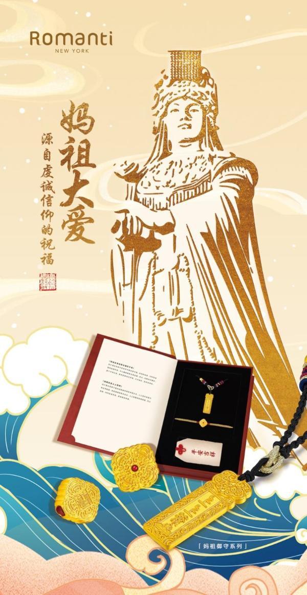 郑开国董事长受邀参加妈祖诞辰1061周年春祭典礼