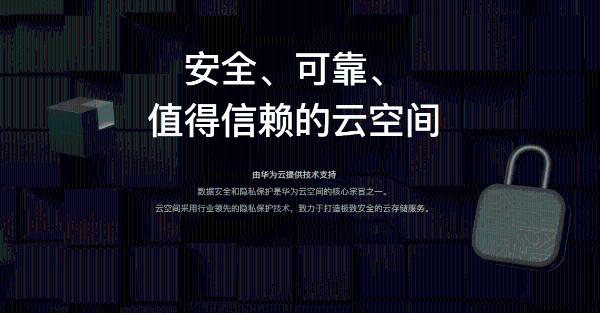 华为云空间发布隐私安全官网,揭秘云空间隐私保护核心能力