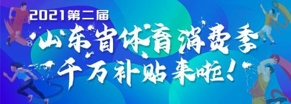 """2021年第二届山东体育消费季 多重亮点助力""""智汇体育"""" 服务升级打造""""健康生活""""!"""