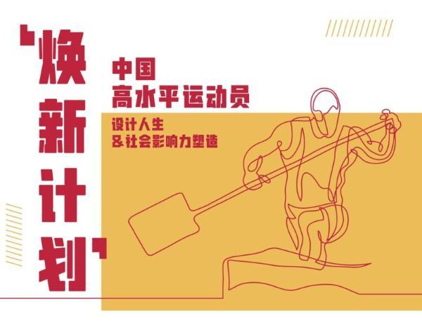 """""""焕新计划""""再起航 燃力士助力中国体育公益发展"""