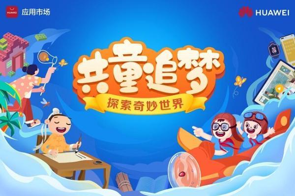 """这个儿童节来点不一样,华为应用市场邀你共""""童""""探索奇妙世界"""
