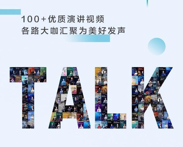 每周20分钟 华为DIGIX TALK打造多元知识分享新阵地