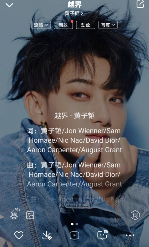 甜蜜浪漫怦然心动,黄子韬生日新歌《越界》上线酷我音乐