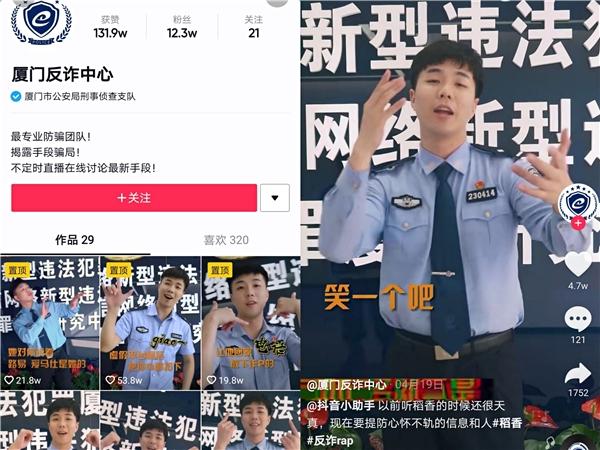厦门民警抖音改编反诈版《稻香》走红,短视频成反诈科普新利器