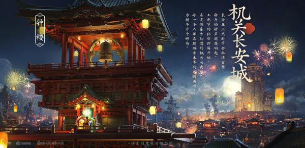 梦回长安,王者荣耀IP共创计划长安赛年首部剧本游戏预约开启!