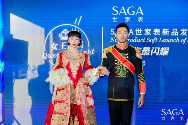SAGA世家表新品璀璨发布 女王盛典之夜闪耀外滩