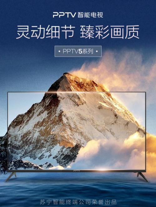 PPTV智能电视五一玩乐大放价,以旧换新、分期免息再加码!