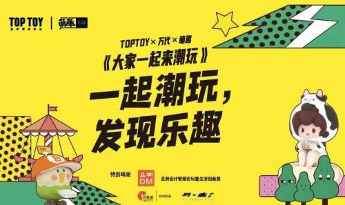 """ADM携手TOPTOY将你带入""""潮玩天堂"""""""