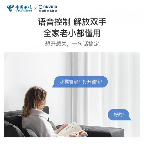 重磅福利 中国电信携手欧瑞博为百万用户开启智慧家庭新生活
