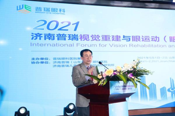 2021视觉重建与眼运动(眼球震颤)国际论坛在济南普瑞眼科圆满举行