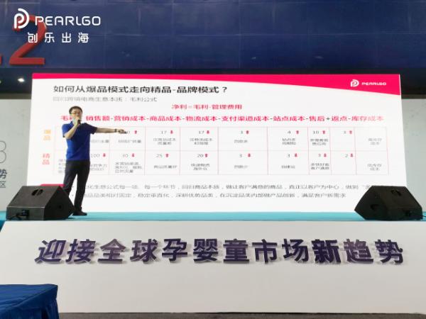 创乐出海Pearlgo亮相广州童博会 解读DTC品牌独立站弯道超车新打法