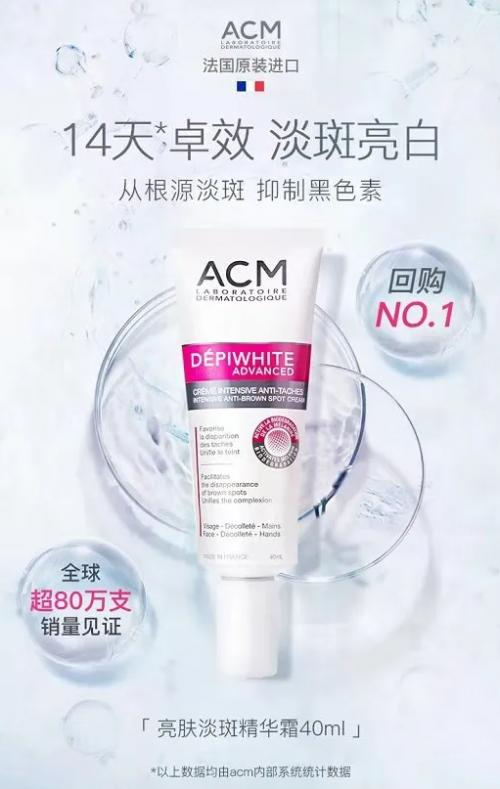 ACM亮肤淡斑精华霜,源自法国的护肤秘笈