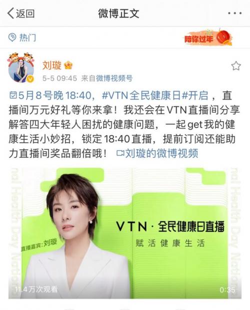 """""""体检异常""""成职场人常态,VTN健康日跟奥运冠军刘璇一起养生"""