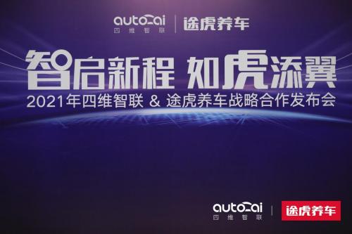 途虎养车与四维智联达成战略合作 打造汽车后市场数字化服务新范本