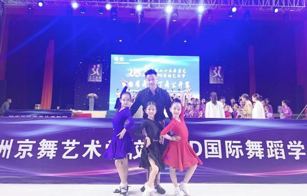 蓝艺IPD舞蹈艺术节暨标准舞与拉丁舞公开赛于株洲市隆重举行