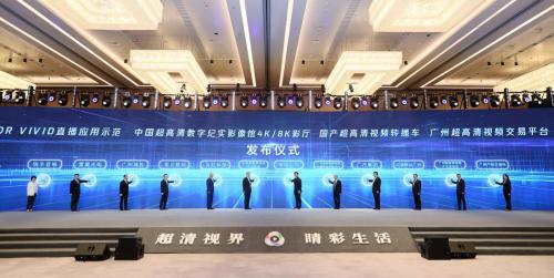 """大型体育赛事HDR Vivid直播示范项目发布 中国移动咪咕助力体育产业""""更高更快更强"""""""