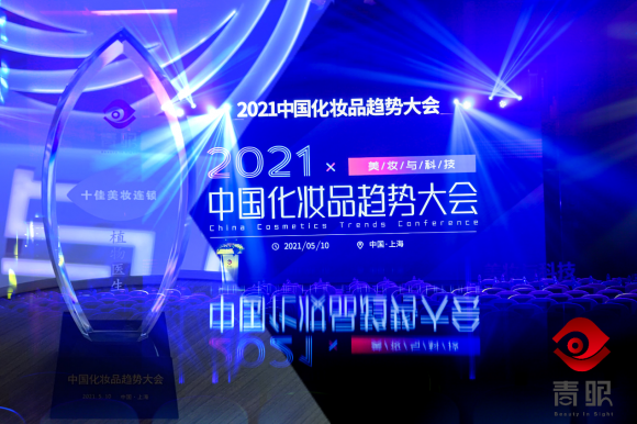 植物医生荣获中国化妆品趋势大会2021年度十佳美妆连锁奖项