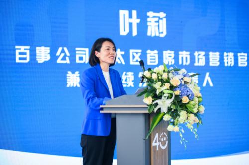 """百事公司开启40周年庆典活动,致敬""""改革先行者""""精神"""