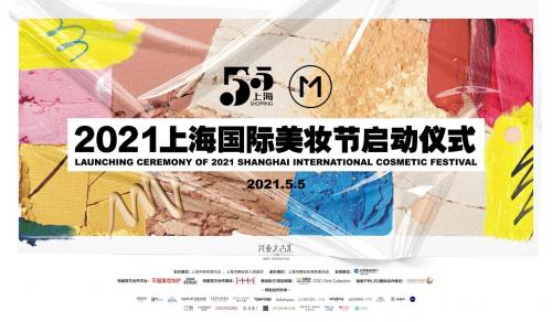 2021年上海国际美妆节战绩斐然,尽显美妆行业优势