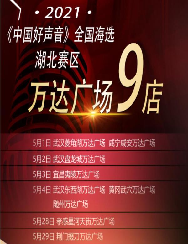 2021中国新歌声武汉选拔赛火热开幕