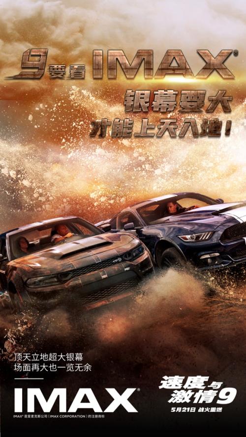 IMAX 3D版《速9》即将燃情上映,现场直击实拍飙车双雄对决!