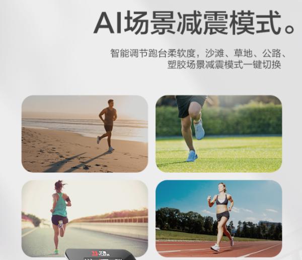 让居家运动拥有户外感,亿健跑步机打造优质运动体验